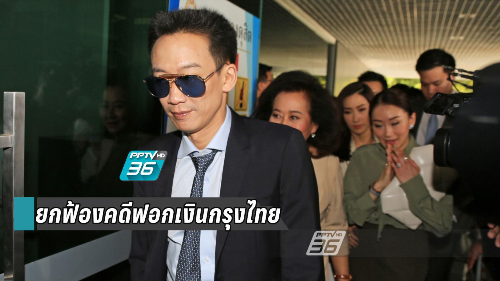 """ศาลยกฟ้อง """"โอ๊ค พานทองแท้"""" คดีฟอกเงินกรุงไทย"""