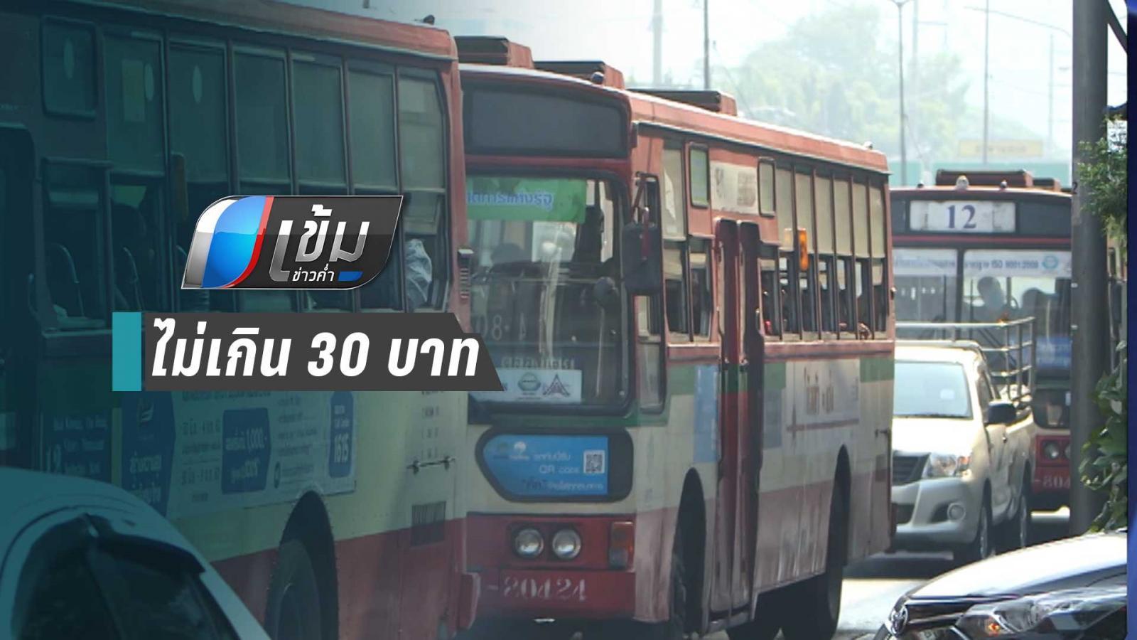 ขสมก.ยันแผนฟื้นฟูองค์กร ช่วย ปชช.ได้ใช้รถเมล์ใหม่ ราคาไม่เกิน 30 บาท/วัน