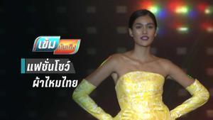 เหล่าสาวงามจากเวที MU ร่วมงานแฟชั่นโชว์ผ้าไหมไทย