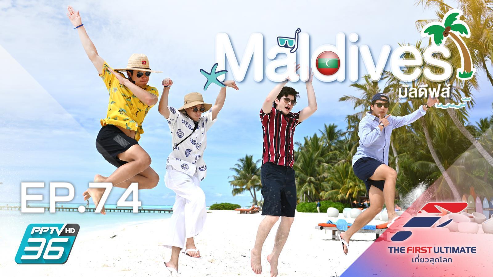 Maldives Special ตอนที่ 2