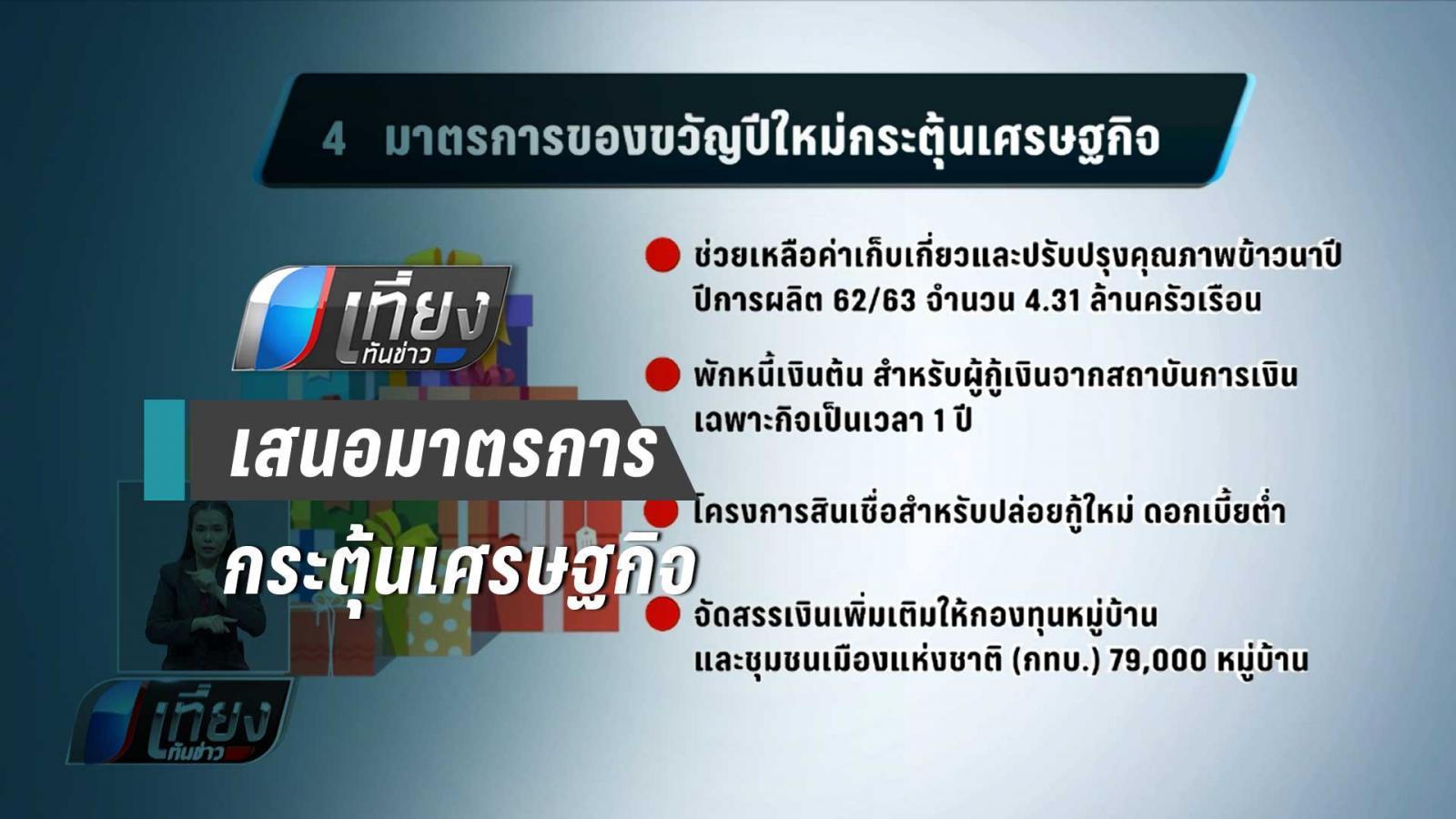 คลัง มอบของขวัญปีใหม่ เสนอ 4 มาตรการกระตุ้นเศรษฐกิจ