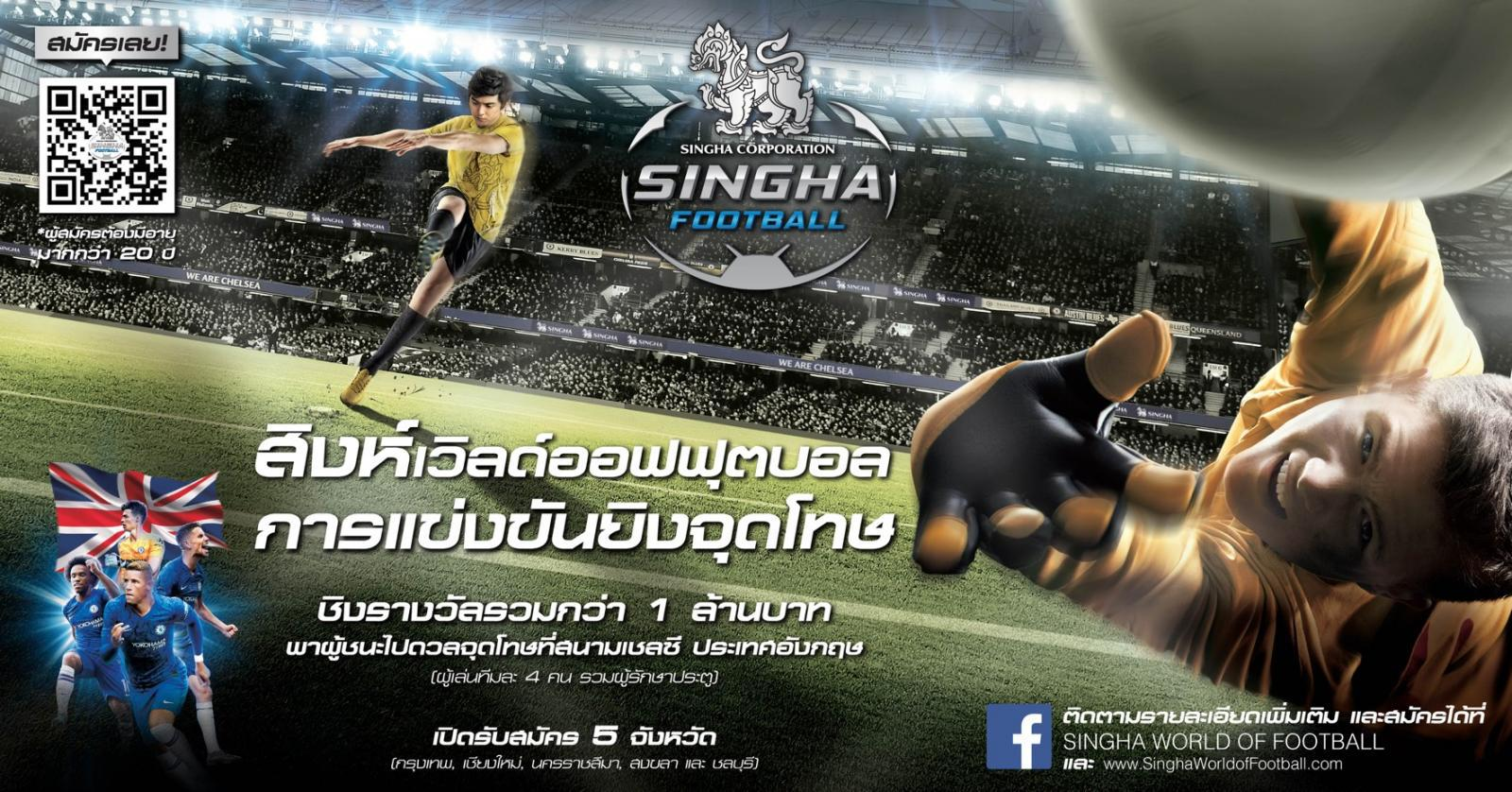 Singha World of football Penalty kick Competition