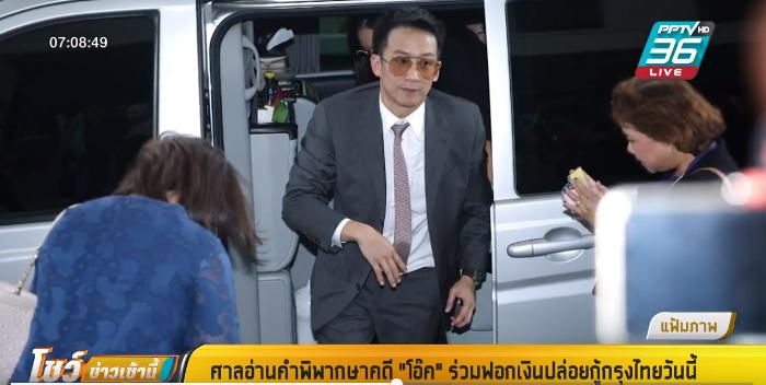 """ศาลอ่านคำพิพากษาคดี """"โอ๊ค พานทองแท้"""" ร่วมฟอกเงินปล่อยกู้กรุงไทยวันนี้"""