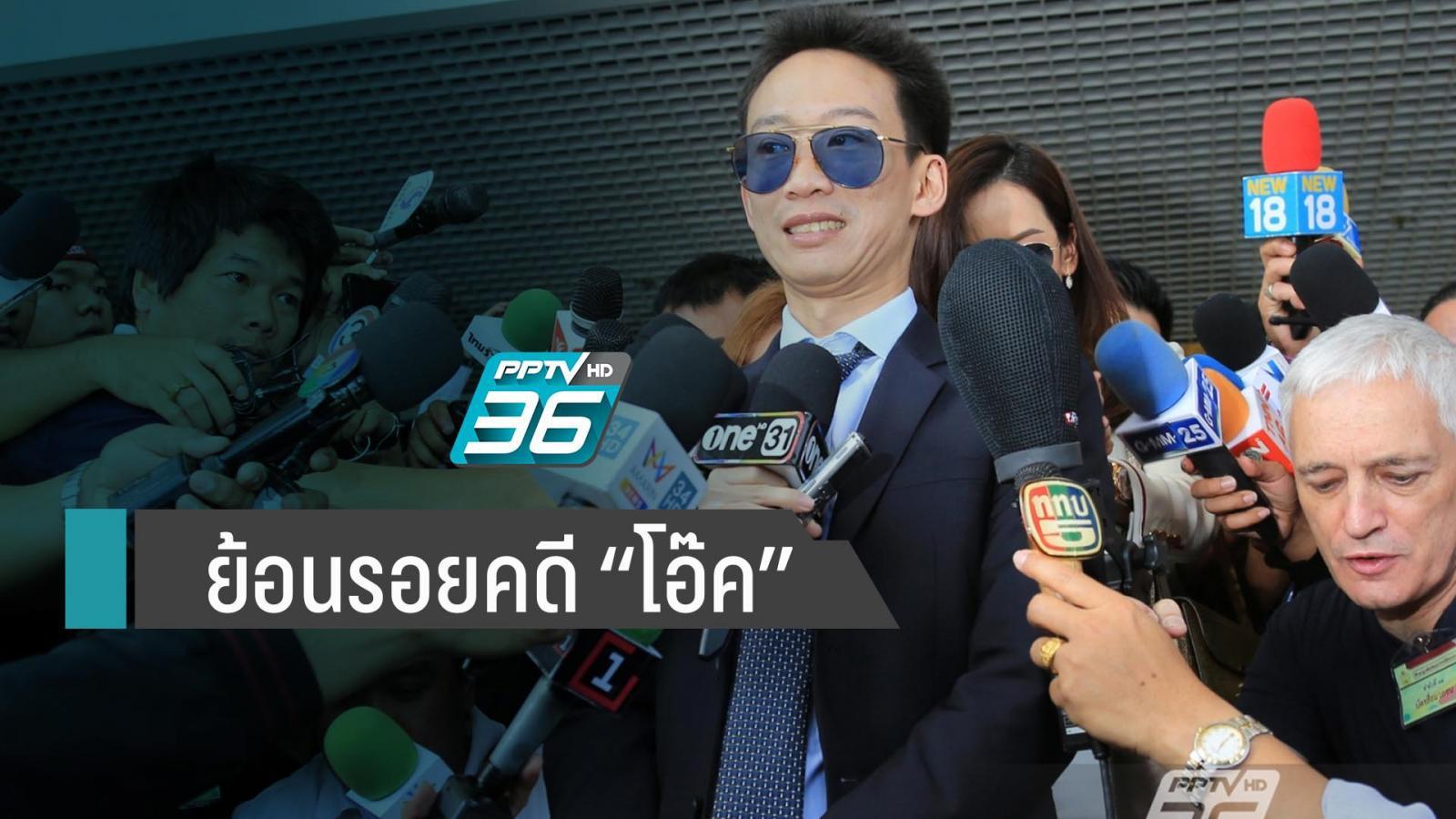"""ย้อนรอยคดี """"โอ๊ค-พานทองแท้"""" เส้นทางเงินกรุงไทย ก่อนศาลยกฟ้อง"""