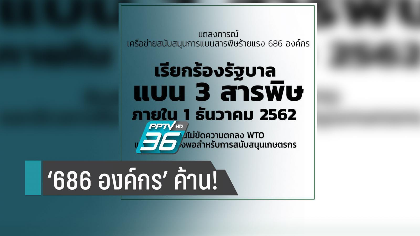 'เครือข่าย 686 องค์กร' ค้านเลื่อนแบน 3 สารเคมีเกษตรฯ