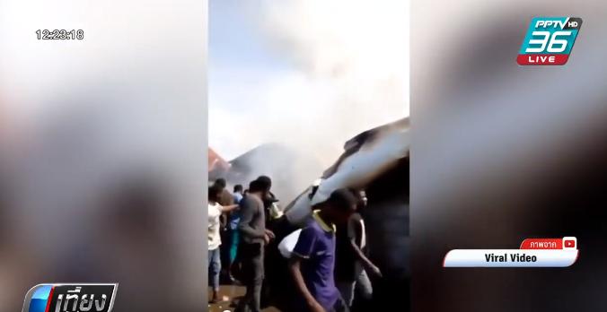 เครื่องบินเล็กตกใส่บ้านเรือน ปชช.ในคองโก เสียชีวิต 29 คน