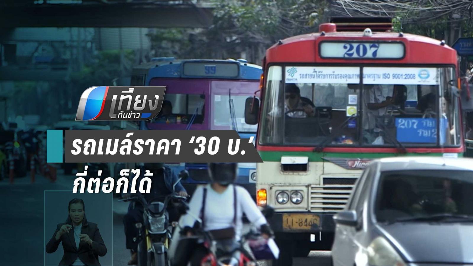 """ขสมก.ยันแผนปฏิรูป """"คนได้ใช้รถเมล์ใหม่ในราคา 30 บ.กี่ต่อก็ได้"""""""