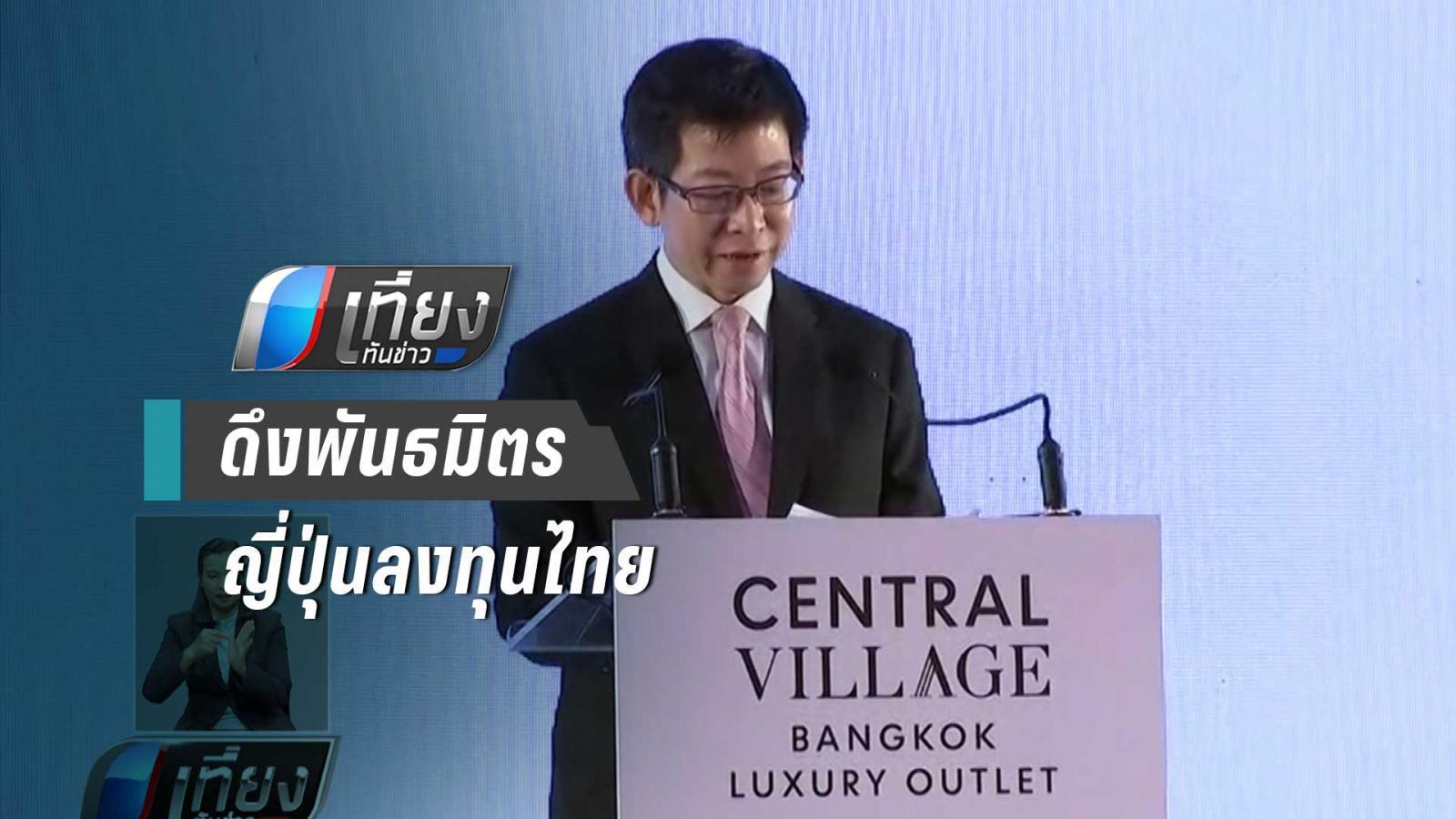 CPN ดึงพันธมิตรญี่ปุ่นลงทุนไทยกว่า 1,000 ล้าน