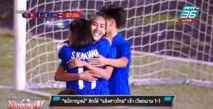 """""""ธนีกาญจน์"""" ซัดให้ """"แข้งสาวไทย"""" เจ๊า"""" เวียดนาม"""