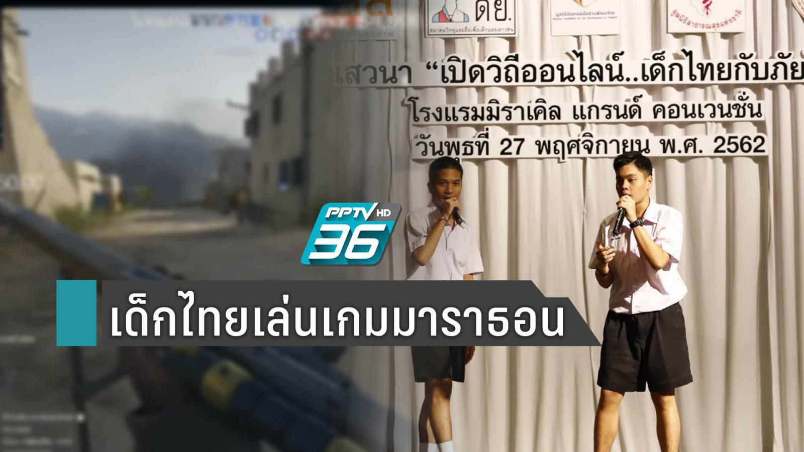 ผลสำรวจเด็กไทยเล่น 'เกมออนไลน์' เกือบ 90% วันหยุดเล่นทะลุเกิน 8 ชั่วโมง