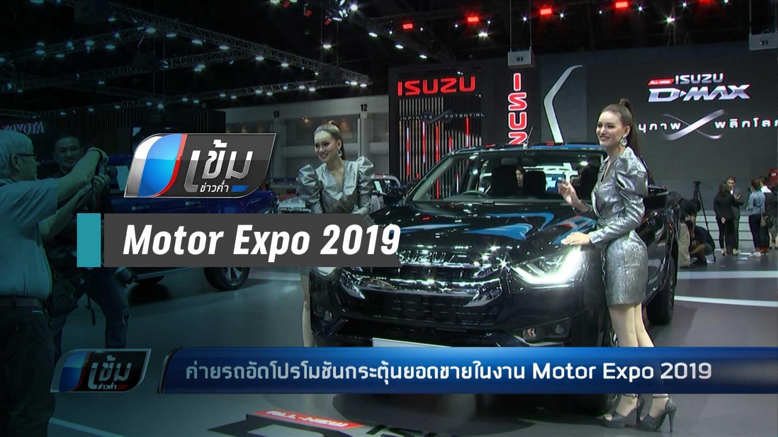 ค่ายรถอัดโปรโมชั่น กระตุ้นยอดขายงาน Motor Expo 2019