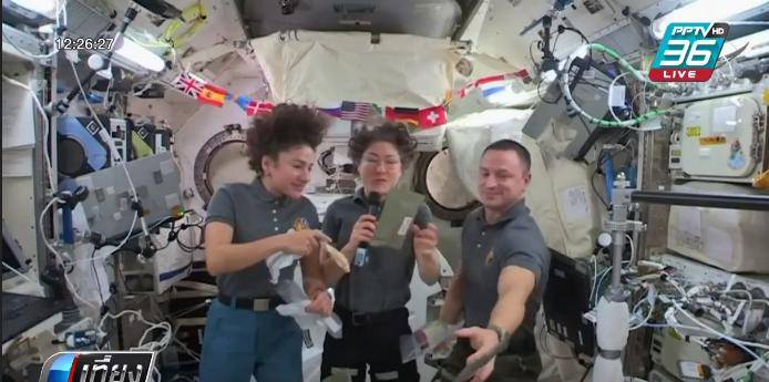 นักบินอวกาศสหรัฐฯ จัดปาร์ตี้ไก่งวงฉลองวันขอบคุณพระเจ้า