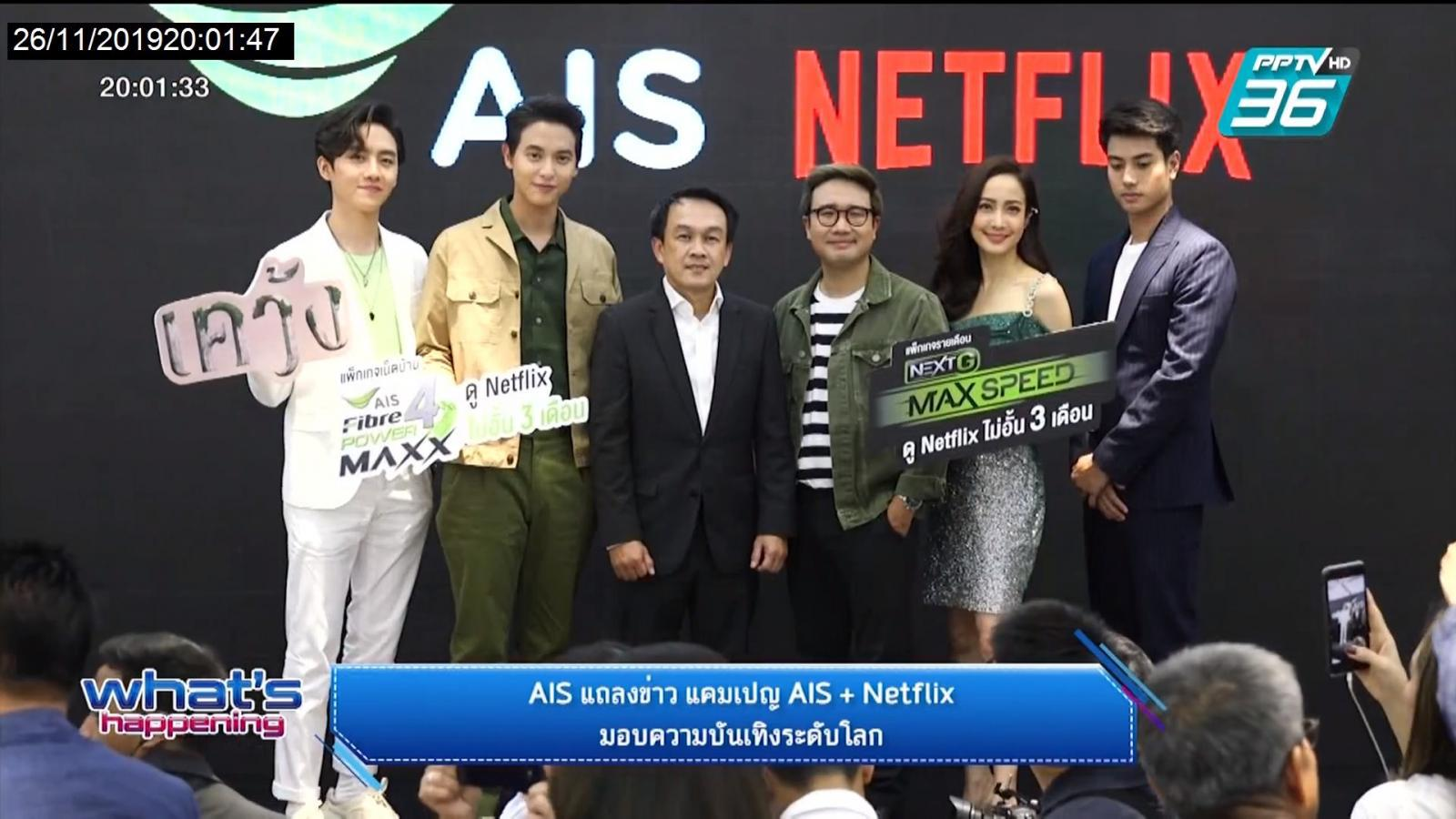 AIS + Netflix ที่สุดของปรากฏการณ์ความบันเทิง