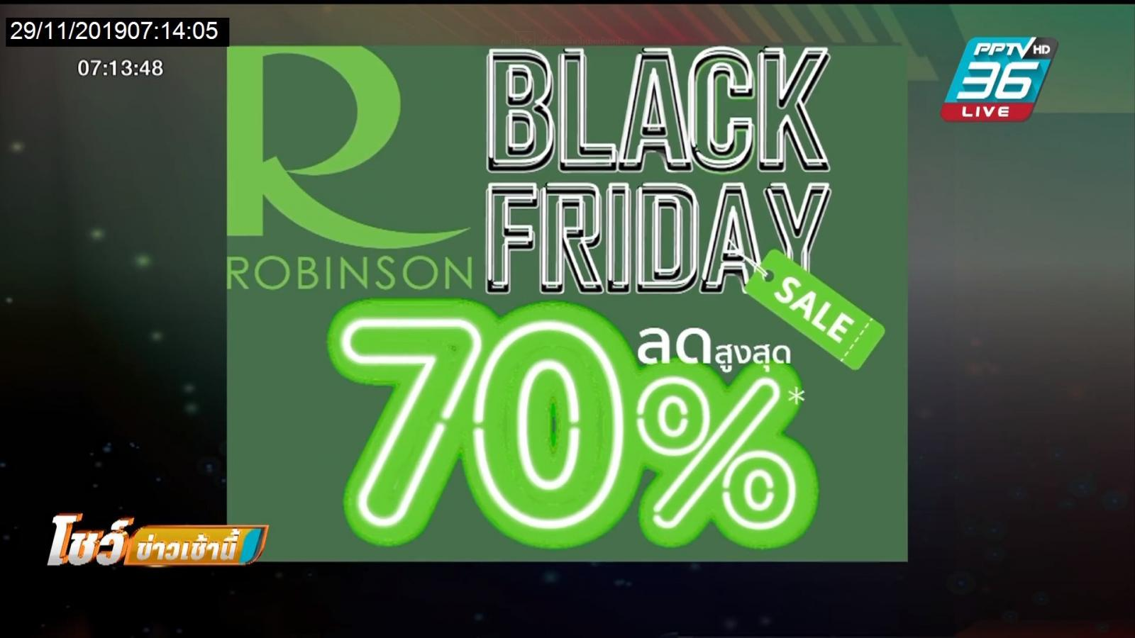 ROBINSON BLACK FRIDAY SALE ลดสูงสุด 70%