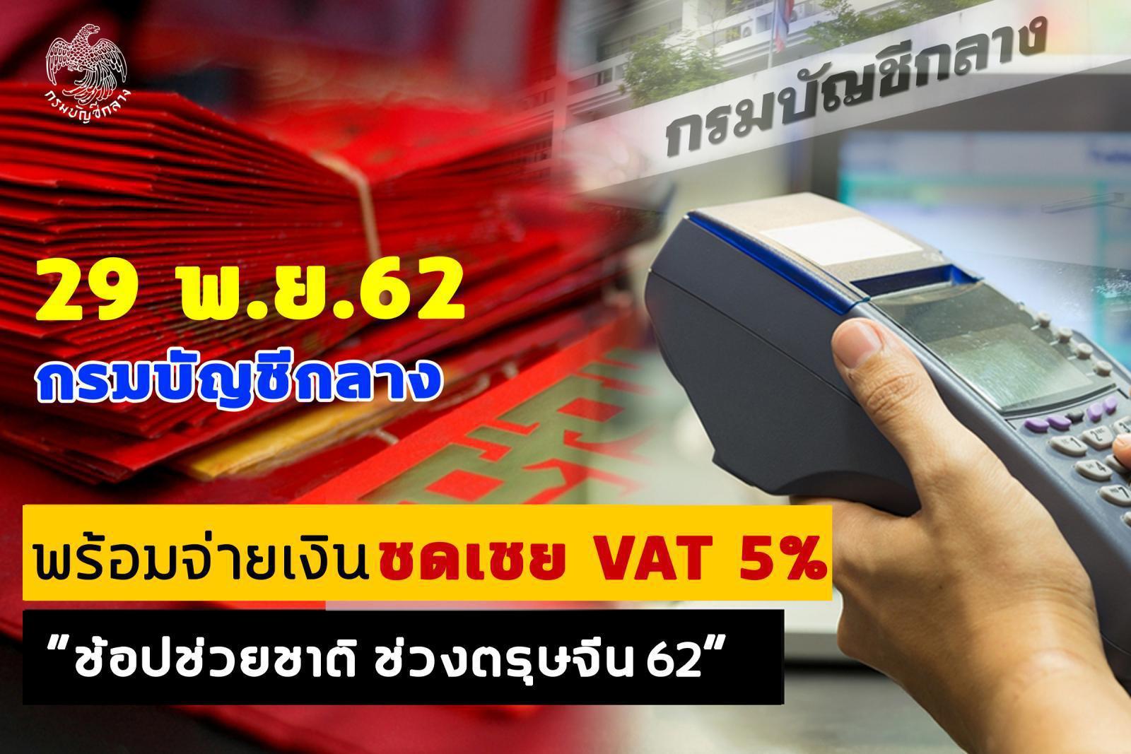 กรมบัญชีกลางคืนเงินชดเชย VAT 5% เกือบ 7 พันคน 29 พ.ย.