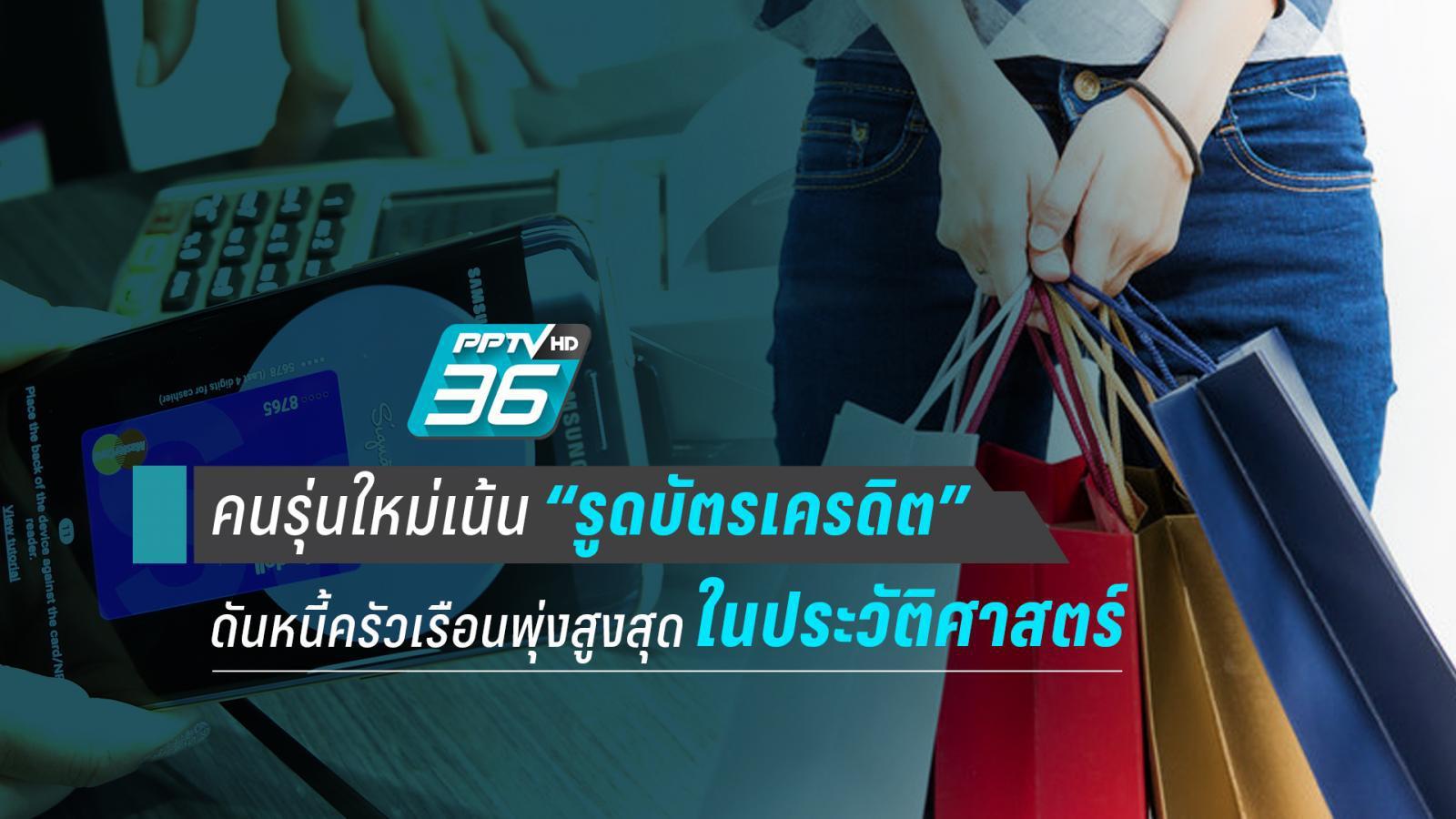 """คนไทยมี """"หนี้ครัวเรือน"""" พุ่งสูงสุดในประวัติศาสตร์"""