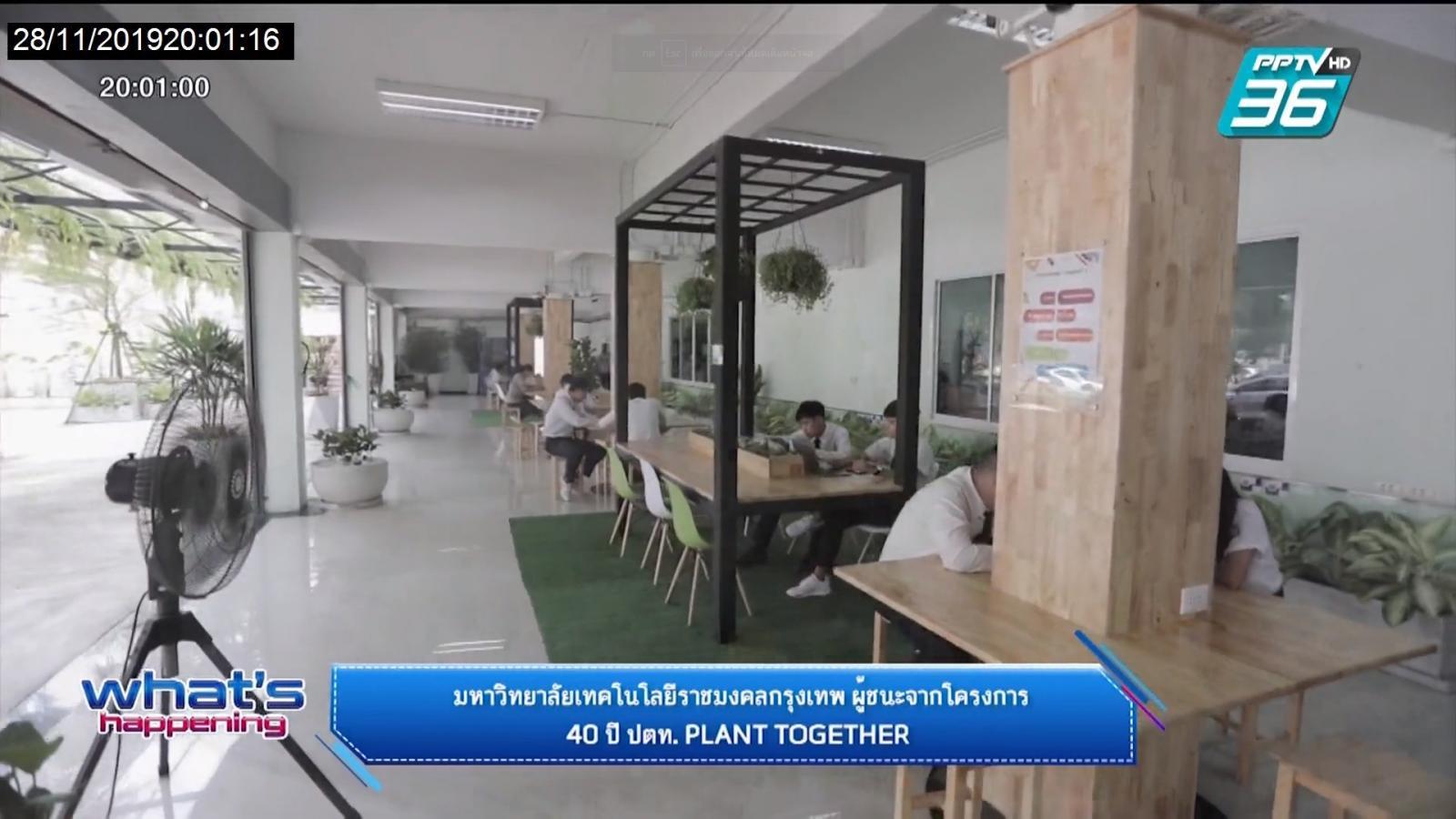 มหาวิทยาลัยเทคโนโลยีราชมงคลกรุงเทพ ผู้ชนะจากโครงการ 40 ปี ปตท.  Plant Together