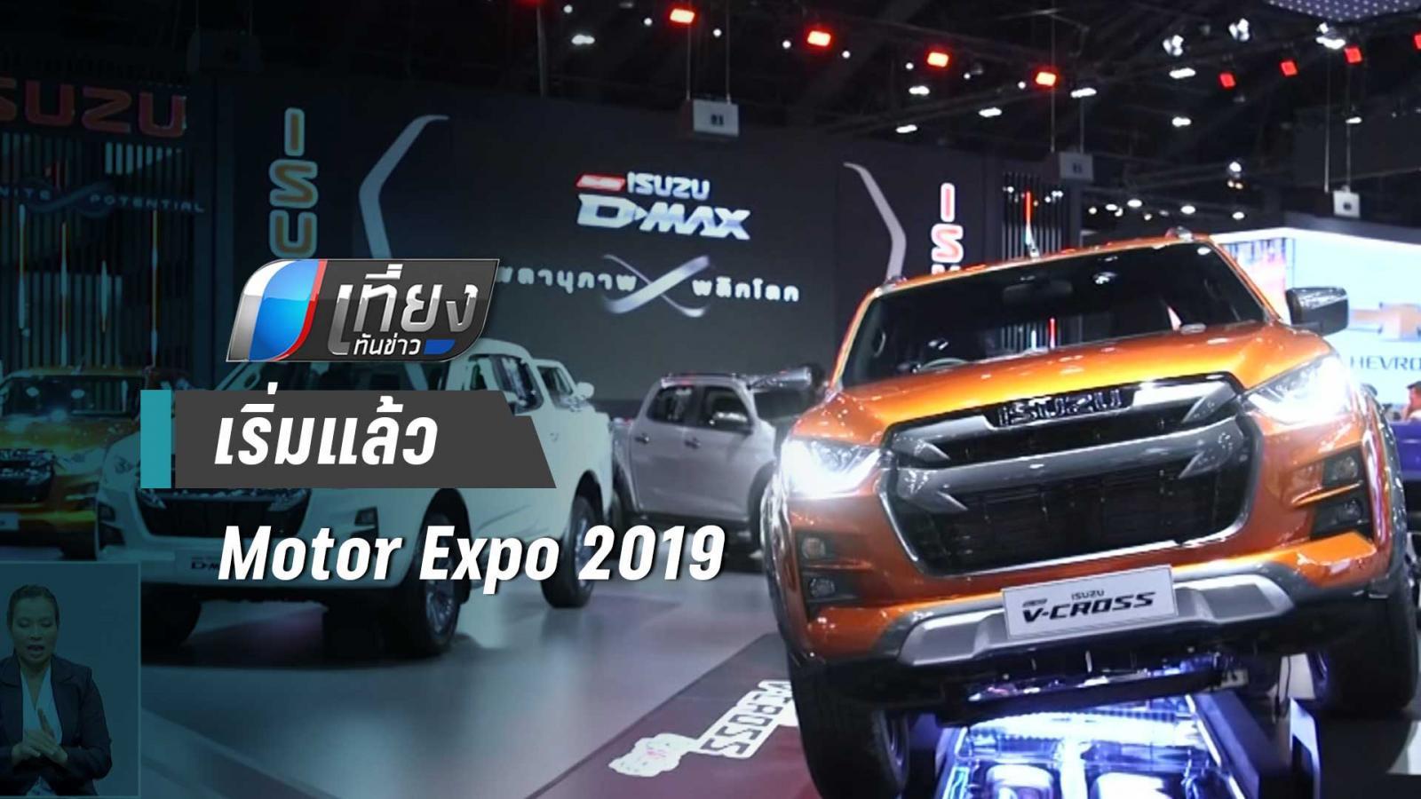 เริ่มแล้ว! งาน motor Expo 2019