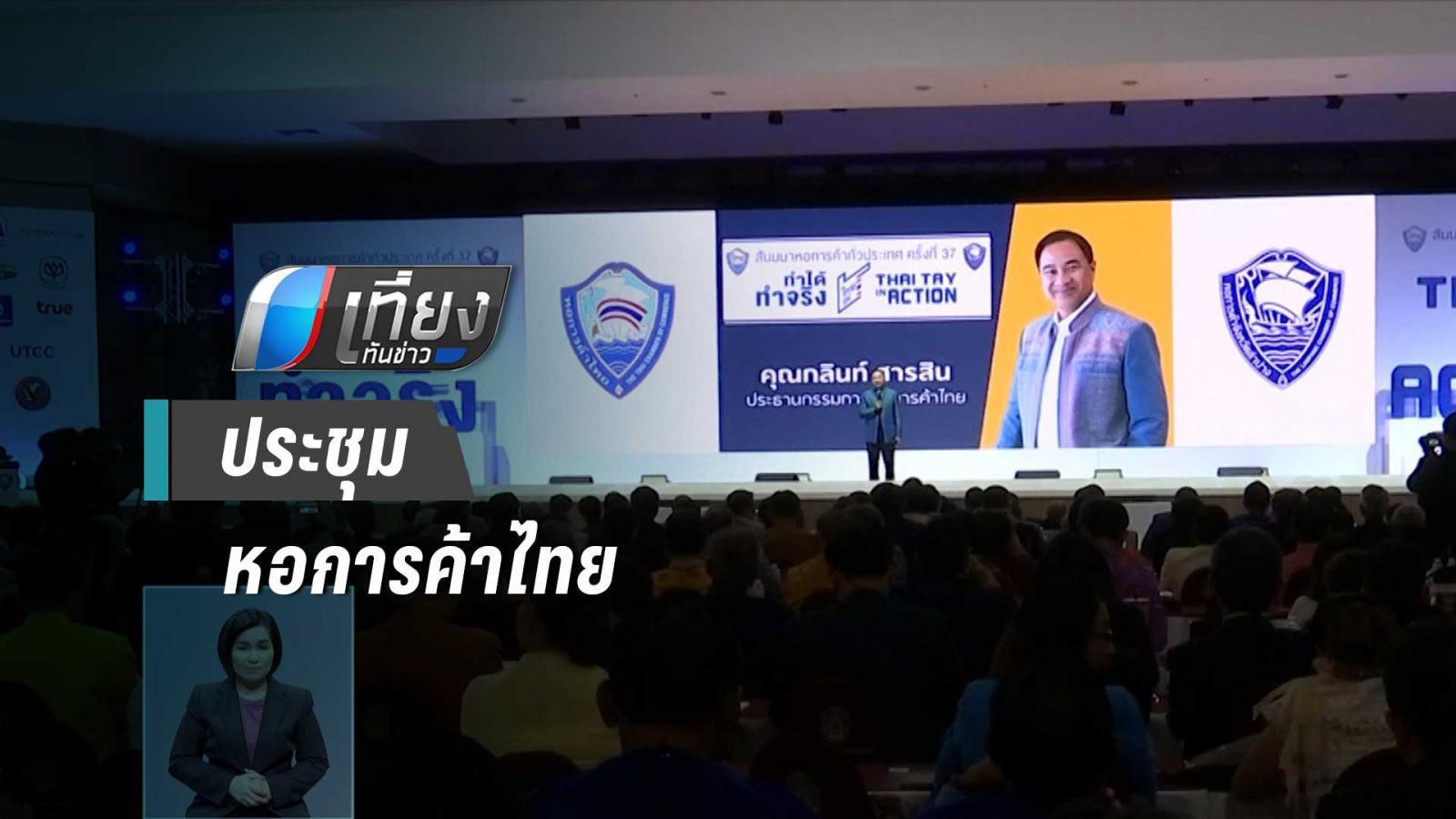 หอการค้าไทย ระดมสมองแก้ปัญหาเศรษฐกิจ