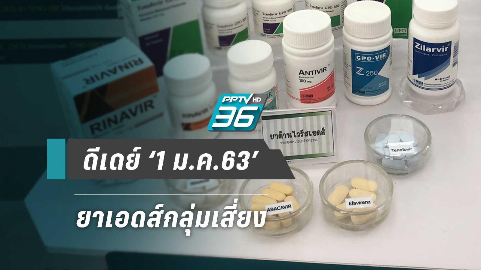 อภ.-สปสช. กระจายยาไวรัสเอดส์กลุ่มเสี่ยงสูง 2 พันราย ดีเดย์ '1 ม.ค.63'