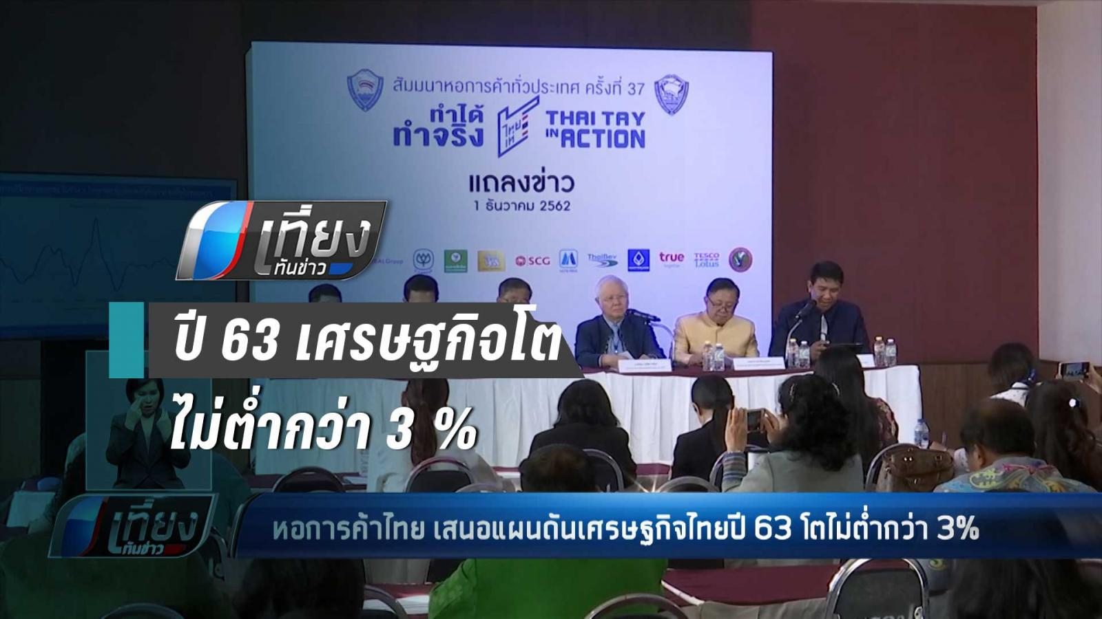 หอการค้าไทย เสนอแผนดันเศรษฐกิจไทยปี 63 โตไม่ต่ำกว่า 3 %