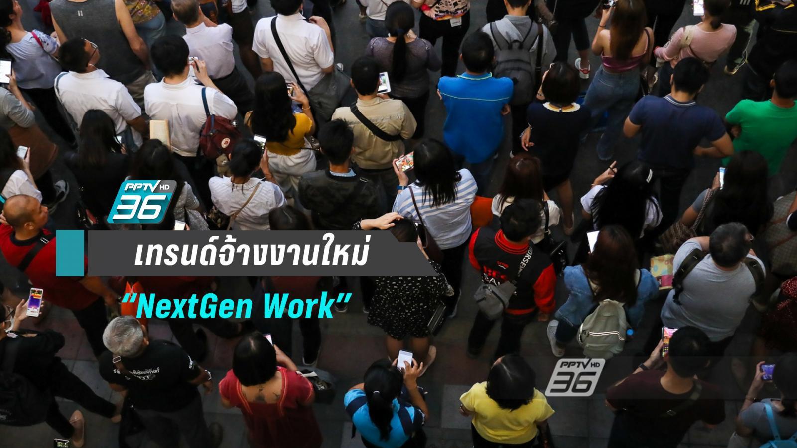 """เทรนด์จ้างงานใหม่ """"NextGen Work"""" อิสระทั้ง """"นายจ้าง-ลูกจ้าง"""""""