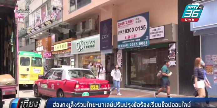 ฮ่องกงเล็งร่วมไทย-มาเลย์ปรับปรุงข้อร้องเรียนช็อปออนไลน์