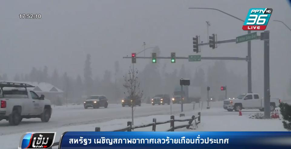สหรัฐฯ เผชิญสภาพอากาศเลวร้ายเกือบทั่วประเทศ