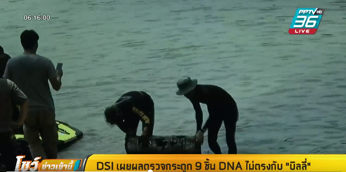 เผยผลตรวจกระดูก 9 ชิ้น DNAไม่ตรงกับ