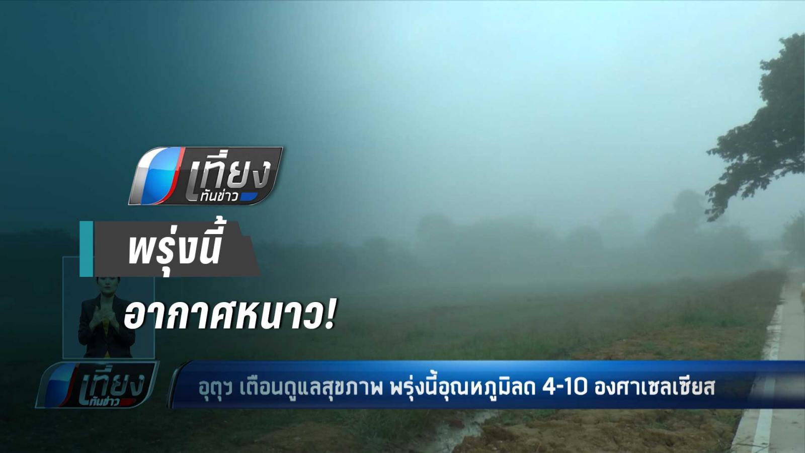 อุตุฯ เตือนทั่วไทยหนาว 3-7 ธ.ค. นี้ ใต้คลื่นลมแรง เรือเล็กงดออกจากฝั่ง