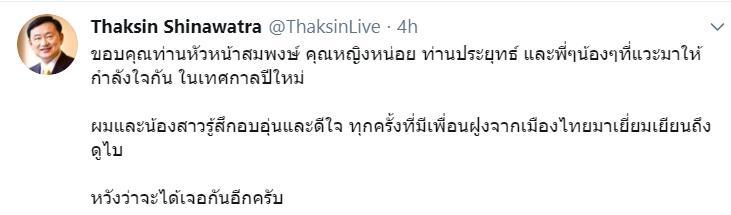 """""""ทักษิณ"""" โพสต์ขอบคุณแกนนำพรรคเพื่อไทย"""