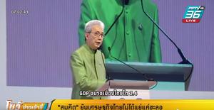 """""""สมคิด""""ยันเศรษฐกิจไทยไม่ได้แย่ แค่ชะลอตัว เชื่อไตรมาส 4 ดีขึ้น"""