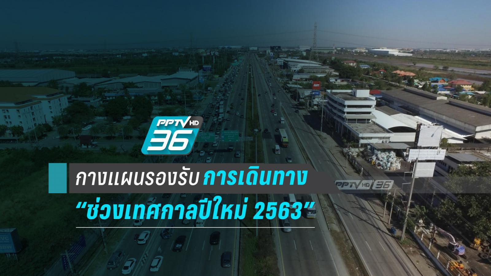 เตรียมพร้อม ถนน เครื่องบิน รถไฟ รถทัวร์ รองรับเทศกาลปีใหม่ 2563