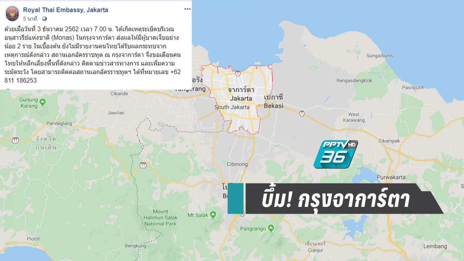 บึ้ม!กลางกรุงจาการ์ตา สถานทูต เตือนคนไทย เลี่ยงพื้นที่เสี่ยง