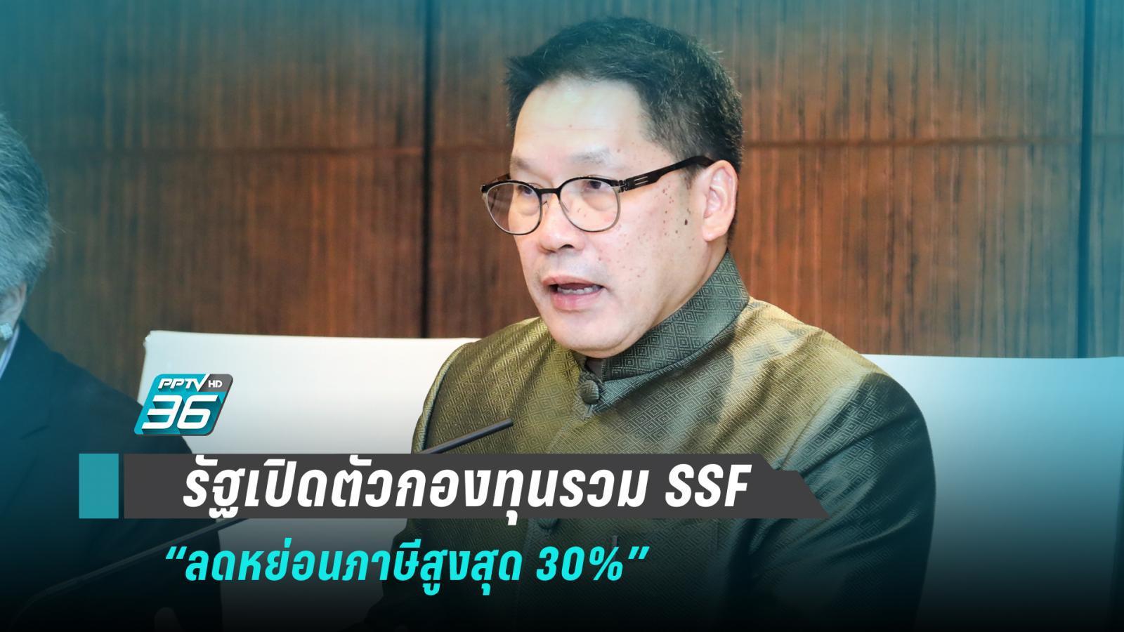 """รัฐบาล ตั้งกองทุนเพื่อการออมรูปแบบใหม่ """" SSF""""  แทน """"LTF"""" ชูลดหย่อยภาษีสูงสุด 30%"""