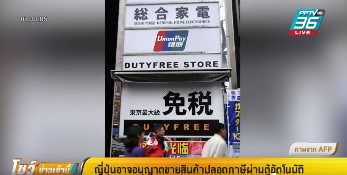 ญี่ปุ่นอาจอนุญาตขายสินค้าปลอดภาษีผ่านตู้อัตโนมัติ