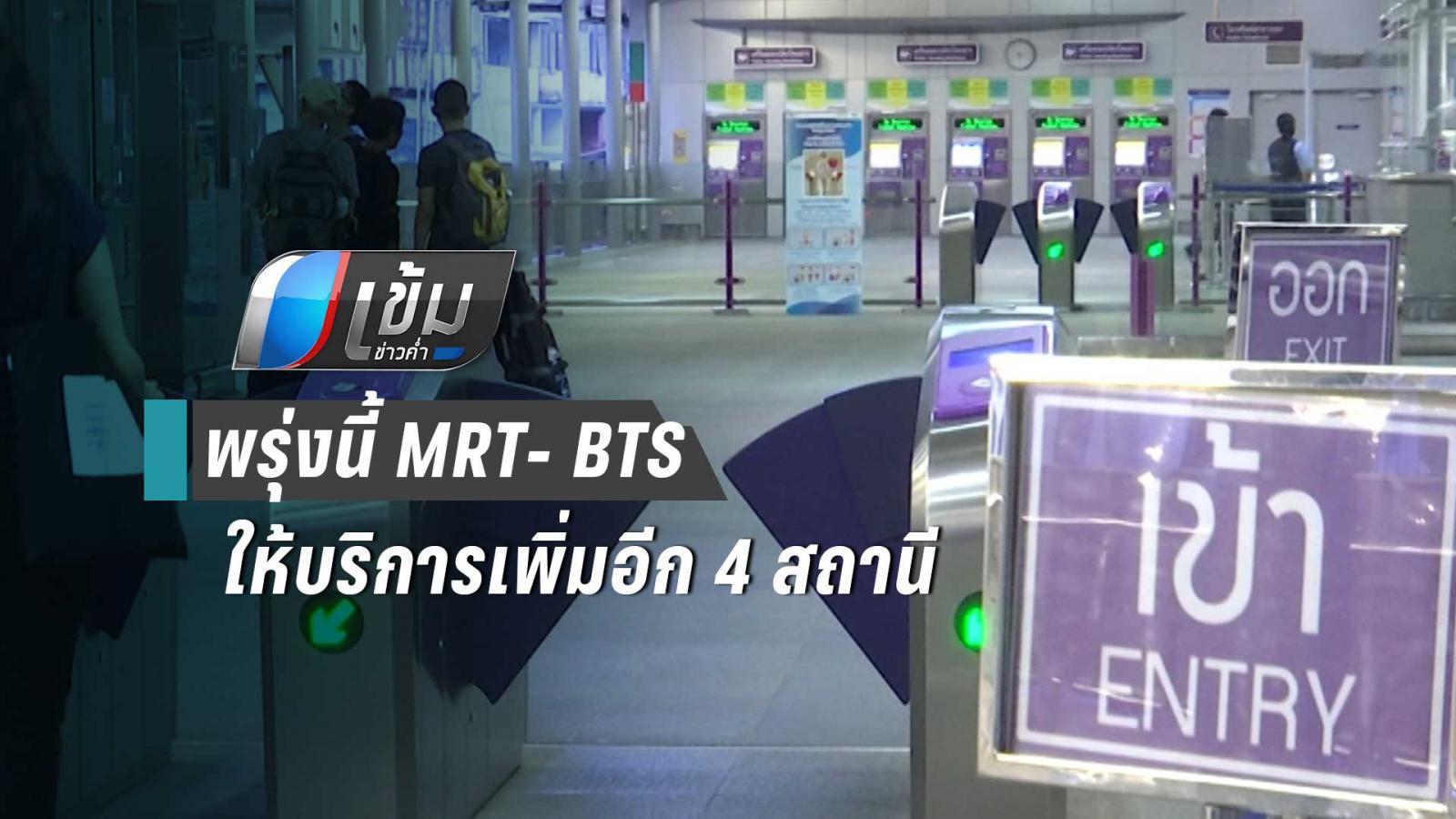 พรุ่งนี้รถไฟฟ้า MRT และ BTS เปิดให้บริการเพิ่มอีก 4 สถานี