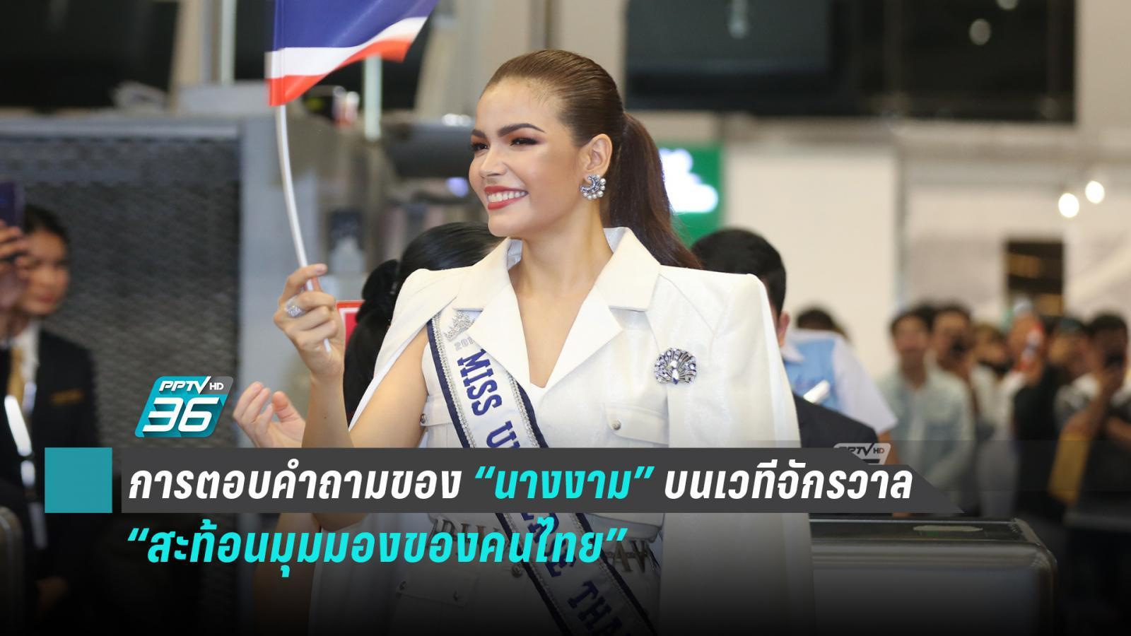 """วิเคราะห์ """"รอบตอบคำถาม"""" ของนางงามไทยบนเวที Miss Universe 2019"""