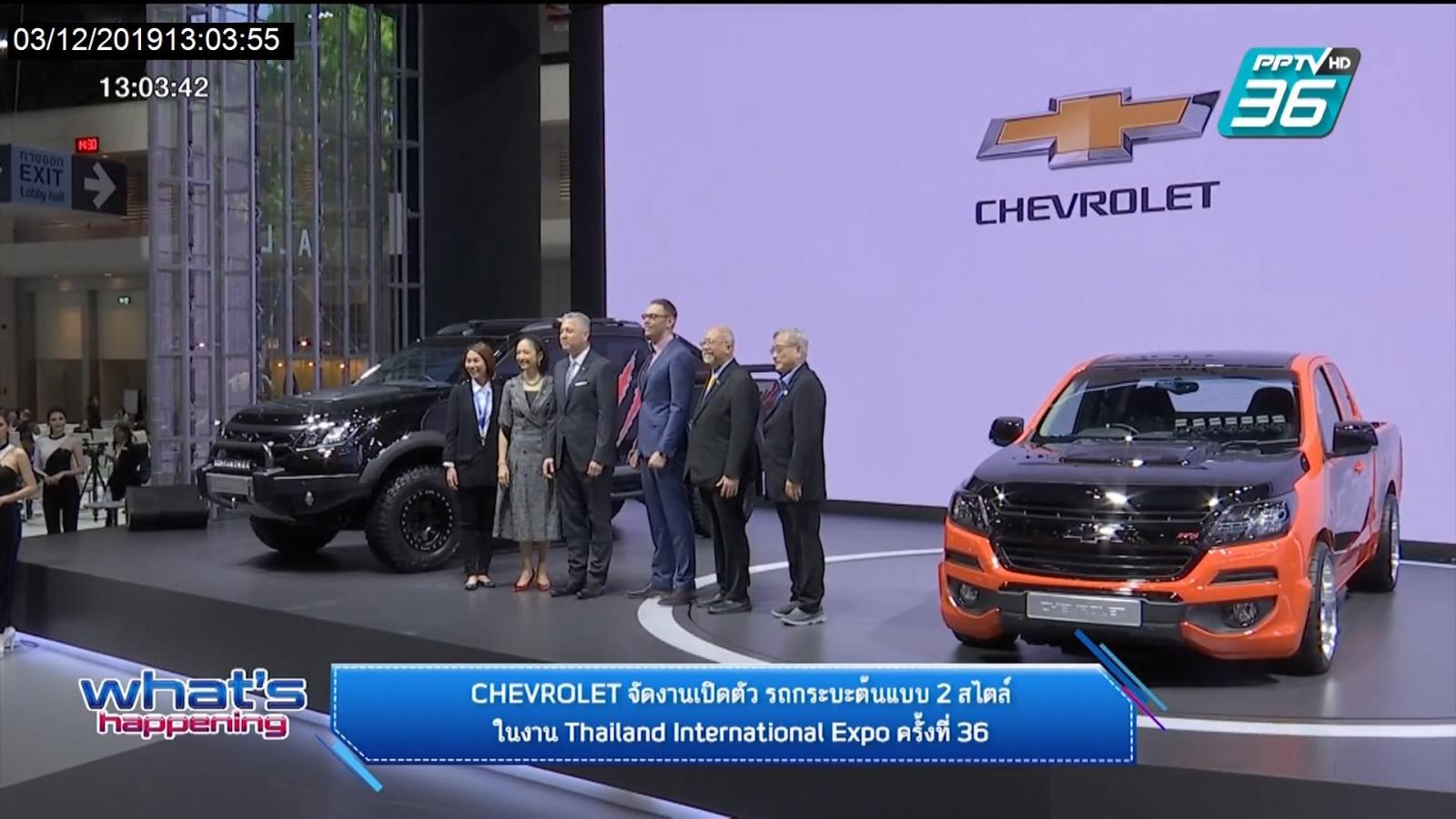 "เชฟโรเลต ""Thailand International Motor Expo 2019"""