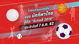 โปรแกรมซีเกมส์ 2019 ของนักกีฬาไทย ประจำวันที่ 7 ธ.ค. 62