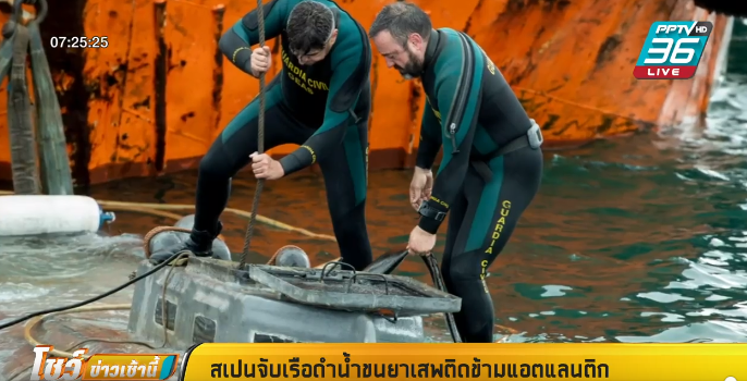 """สเปนจับ """"เรือดำน้ำ""""ขนยาเสพติดข้ามแอตแลนติก"""