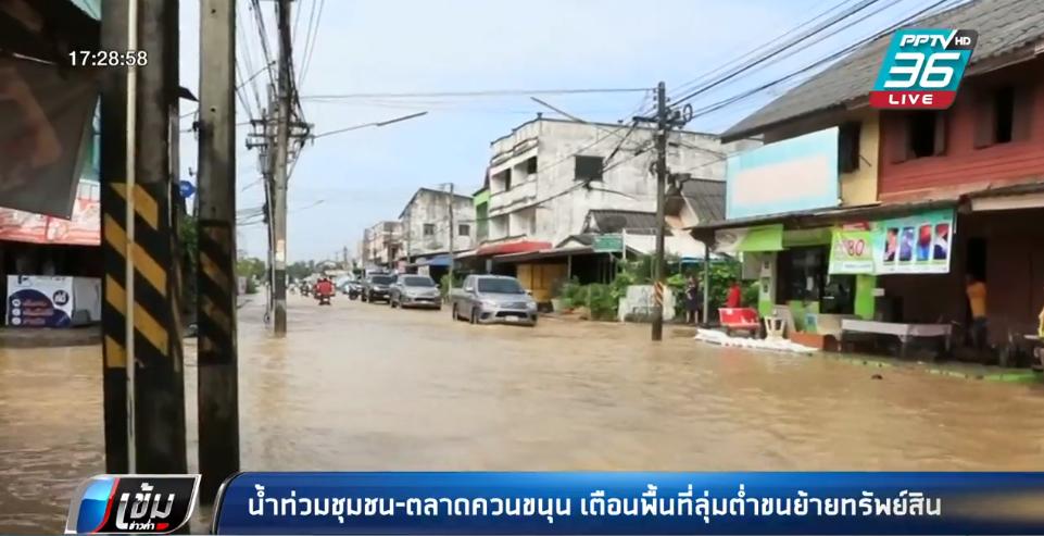 น้ำท่วมชุมชน-ตลาดควนขนุน เตือนพื้นที่ลุ่มต่ำขนย้ายทรัพย์สิน