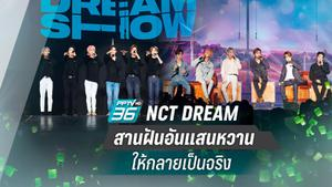 NCT DREAM สานฝันอันแสนหวาน ให้กลายเป็นจริง