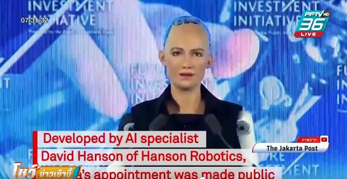 """""""หุ่นยนต์ปัญญาประดิษฐ์"""" เผยความฝันอยากมีครอบครัว"""