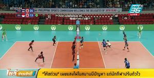 """""""โค้ชด่วน"""" ติงแสงไฟในสนามซีเกมส์มีปัญหา แต่นักตบสาวไทยปรับตัวไว"""