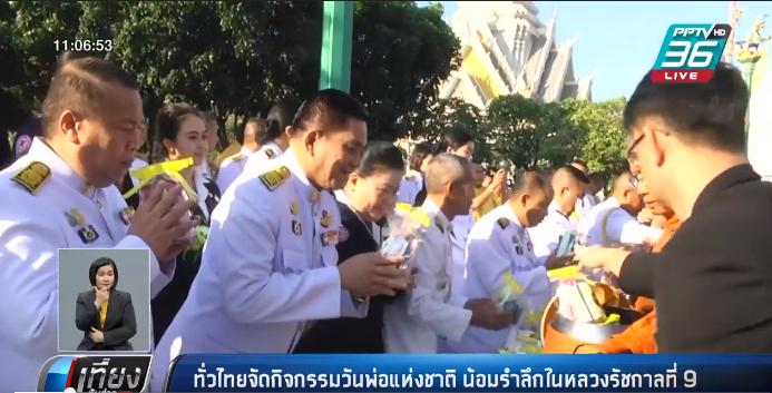 ทั่วไทยจัดกิจกรรมวันพ่อแห่งชาติ น้อมรำลึกในหลวงรัชกาลที่ 9