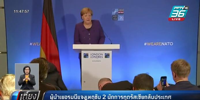 ผู้นำเยอรมนีแจงเหตุขับ 2 นักการทูตรัสเซียกลับประเทศ