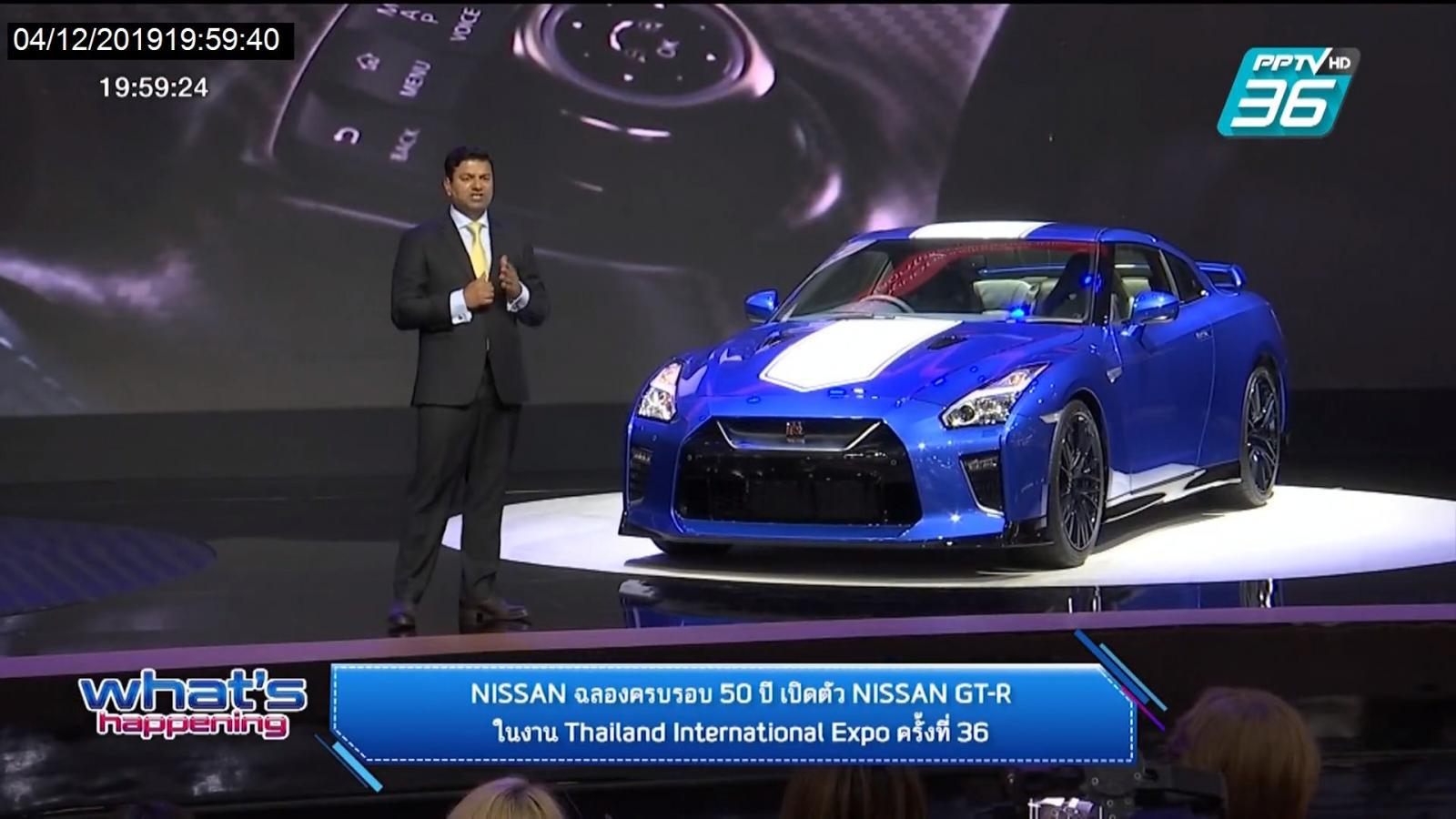 "นิสสัน ""Thailand International Motor Expo 2019"""