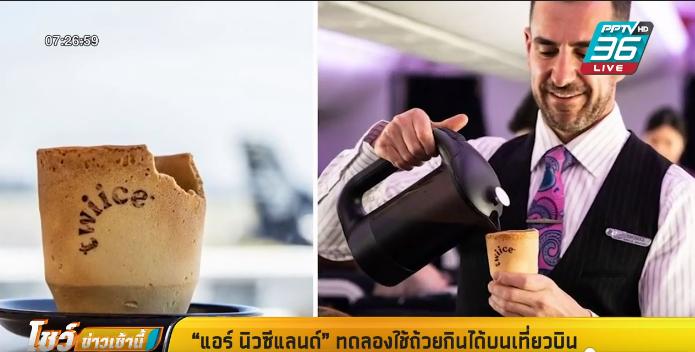 """""""แอร์ นิวซีแลนด์""""ทดลองใช้ถ้วยกาแฟกินได้บนเที่ยวบิน"""