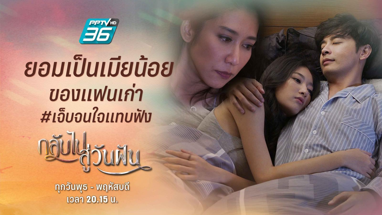 กลับไปสู่วันฝัน EP.11 | ฟินสุด | ยอมเป็นเมียน้อยของแฟนเก่า  | PPTV HD 36